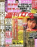 週刊女性 2013年 7/30号 [雑誌]