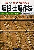 結ぶ/塗る・突き固める 垣根・土塀作法 (ガーデン・テクニカル・シリーズ)