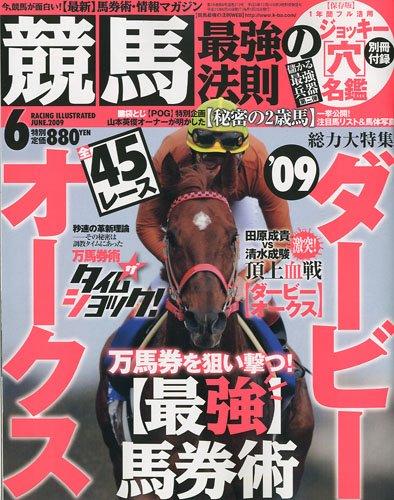 「競馬最強の法則」2009年6月号