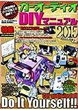 カーオーディオDIYマニュアル2015 (GEIBUN MOOKS No.994) (GEIBUN MOOKS 994)