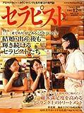セラピスト 2008年 12月号 [雑誌]