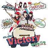 ラリラリラ♪がんばれ!Victory