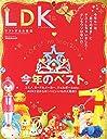 LDK (エル・ディー・ケー) 2015年 01月号 [雑誌]
