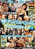 ザ・ナンパスペシャル東京23区巡り その1 [DVD]