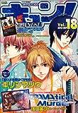 B's-LOG (ビーズログ) 7月号増刊 コミックビーズログ キュン! Vol.18 [雑誌]