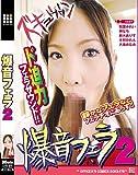 爆音フェラ 2 [DVD]