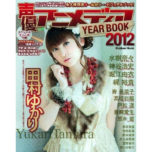 声優アニメディアYEAR BOOK 2012 表紙+巻頭 田村ゆかり (Gakken Mook)