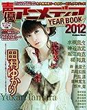 声優アニメディア YEAR BOOK 2012 (学研ムックアニメシリーズ)