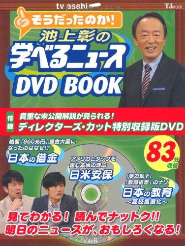 池上彰の学べるニュースDVD BOOK (TJ MOOK)