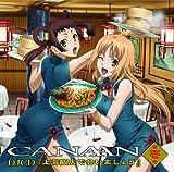 TVアニメ「CANAAN」DJCD『上海飯店で会いましょう』第壱巻