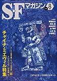 S-Fマガジン 2009年 08月号 [雑誌]