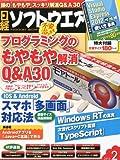 日経ソフトウエア 2013年 02月号 [雑誌]