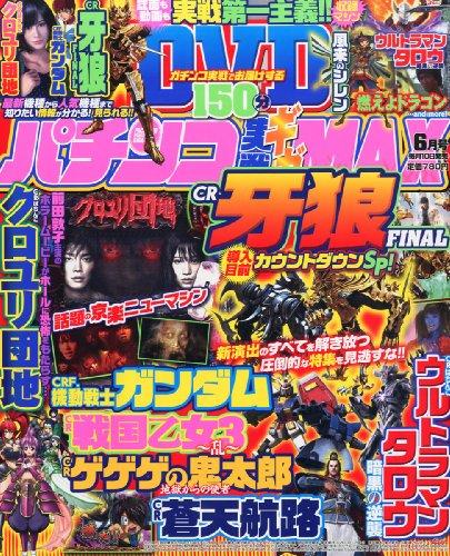 パチンコ実戦ギガMAX (マックス) 2013年 06月号 [雑誌]