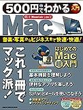 500円でわかるシリーズ500円でわかるMac 学研コンピュータムック