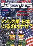 月刊 junior AERA (ジュニアエラ) 2012年 06月号 [雑誌]