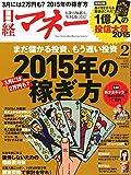 日経マネー 2015年 02月号