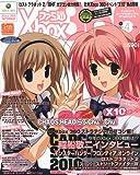 ファミ通 Xbox ( エックスボックス ) 2010年 04月号 [雑誌]