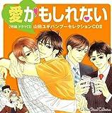 ルボー・サウンドコレクション ドラマCD 愛かもしれない ― 山田ユギバンブーセレクションCDII ―