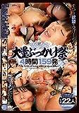 マルクス大量ぶっかけ祭 4時間159発 [DVD]