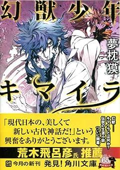 幻獣少年キマイラ (角川文庫)