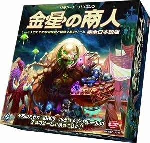 金星の商人 完全日本語版