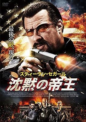沈黙の帝王 [DVD]