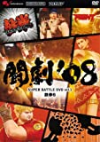 闘劇'08 SUPER BATTLE DVD vol.1 鉄拳6