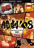 闘劇'08 SUPER BATTLE DVD vol.1 鉄拳6