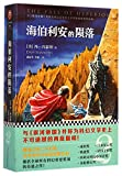 img - for The Fall of Hyperion (Chinese Edition) book / textbook / text book