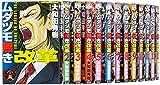 ムダヅモ無き改革 コミック 1-14巻セット (近代麻雀コミックス)