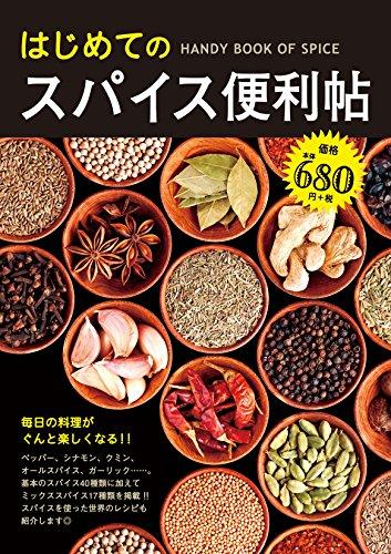 はじめてのスパイス便利帖 (フォトブック)