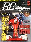 RC magazine (ラジコンマガジン) 2014年 05月号 [雑誌]