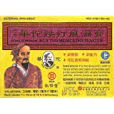 Hua Tuo Medicated Plaster - Extra Strength (5 Plasters Per Box) (Genuine Solstice Product) - 6 boxes