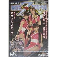 M3 怪盗少女伝NEZUMI [DVD]