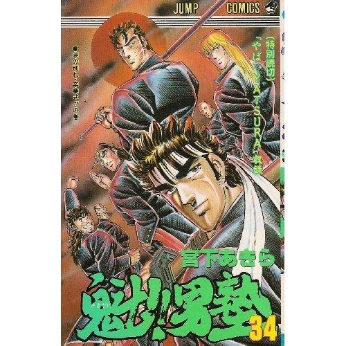 魁!!男塾 34 (ジャンプコミックス)