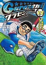 プロ野球選手の裏側を描く人気漫画「グラゼニ」第11巻
