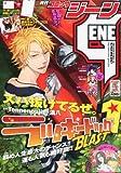 コミックジーン 2012年 05月号 [雑誌]