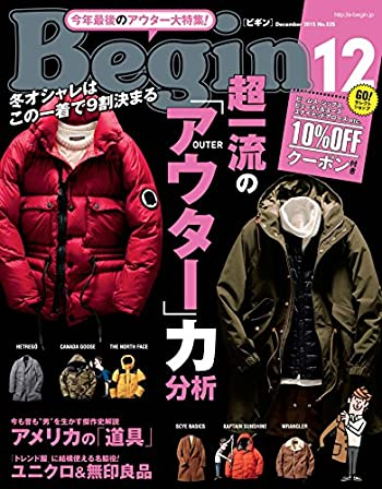 Begin (ビギン) 2015年 12月号 [雑誌]