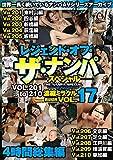 レジェンド・オブ・ザ・ナンパスペシャル 濃縮ミラクルVOL.17 [DVD]