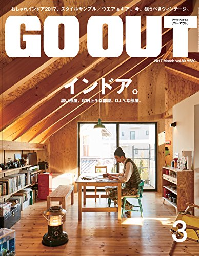 GO OUT 2017年3月号 大きい表紙画像