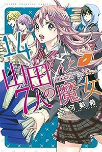 山田くんと7人の魔女(14) (講談社コミックス)