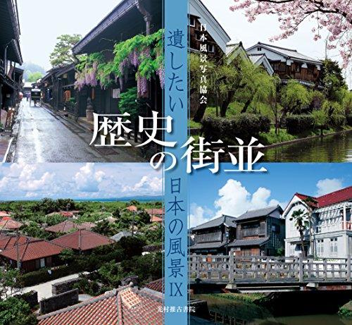 遺したい日本の風景〈9〉歴史の街並