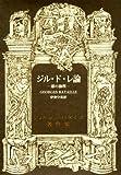 ジル・ド・レ論―悪の論理─ (ジョルジュ・バタイユ著作集)