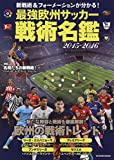 最強欧州サッカー戦術名鑑2015-2016 (タツミムック)