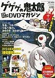 隔週刊 ゲゲゲの鬼太郎 TVアニメDVDマガジン 2013年 10/29号 [分冊百科]