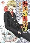 あやかり草紙 (2) (ウィングス・コミックス)