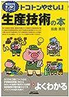 トコトンやさしい生産技術の本 (今日からモノ知りシリーズ)