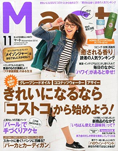 バッグinサイズ Mart (マート) 2014年 11月号 [雑誌]