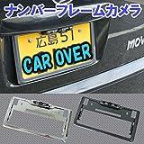 CarOver 汎用 ナンバーフレーム 一体型 バックカメラ 角度調節 赤外線 暗視 フロントカメラ (カーボン柄) CO-NB-CAM-CB
