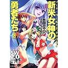 ソード・ワールド2.0リプレイ  新米女神の勇者たち(8) (富士見ドラゴン・ブック)